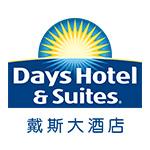 DHS戴斯大酒店