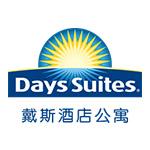 DS戴斯酒店公寓
