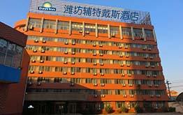 潍坊辅特戴斯酒店