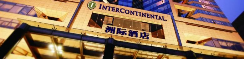 洲际探索香港婆及度假村